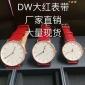 2018新款欧美风DW手表 时尚情侣DW手表腕表石英表红色
